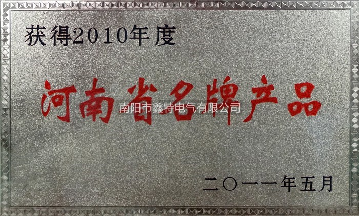 Famous brand products of Henan Province in 2010